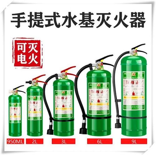手提式水基灭火器(可灭电火)