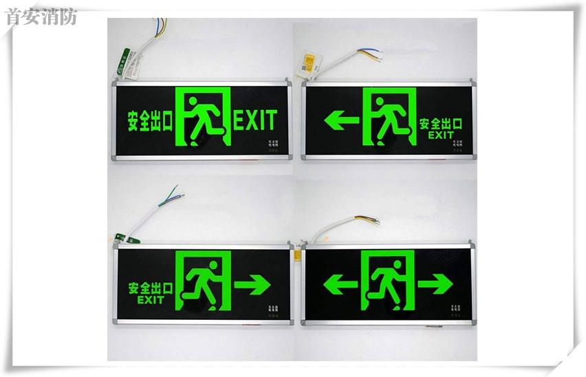 消防疏散指示标志